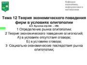 Кафедра экономики, информатики и математики Тема 12 Теория