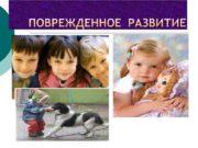 Повреждённое психическое развитие – это развитие психики ребенка