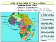 ОБЩАЯ ХАРАКТЕРИСТИКА АФРИКИ 1. Территория и состав Африки.