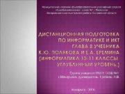 Муниципальное казенное общеобразовательное учреждение средняя общеобразовательная школа №