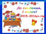2015-2016уч.год Приключения Буратино Алексей Толстой Ехал Ваня на