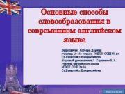 Основные способы словообразования в современном английском языке Выполнила:
