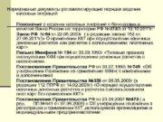Нормативные документы регламентирующие порядок ведения кассовых операций Положение