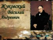 Жуковский Василий Андреевич 29 января (9 февраля) 1783