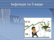 Інфляція та її види  Поняття інфляції та