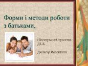 Форми і методи роботи з батьками, Підготувала: Студентка
