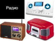 Радио  Принцип работы радио. Антенна направляет радиоволны