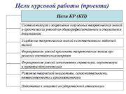 Цели курсовой работы (проекта) Цели КР (КП) Систематизация