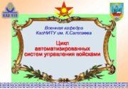 Военная кафедра Каз. НИТУ им. К. Сатпаева Цикл