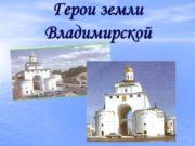 Герои земли Владимирской Александр Невский Святой благоверный князь