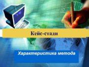 Кейс-стади Характеристика метода LOGO  Метод кейс-стади v
