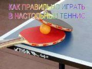 Презентация учительницы Физической культуры Волоковской МСОШ Л, А,