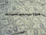 История доллара США   • Доллар США