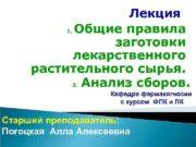 Лекция 1. Общие правила заготовки лекарственного растительного сырья.