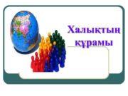 Халықтың құрамы  Халықтың құрамы (құрылымы) Жыныстық құрам