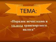 ТЕМА: «Порядок исчисления и уплаты транспортного налога»