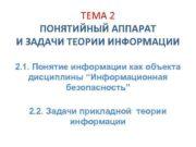 ТЕМА 2 ПОНЯТИЙНЫЙ АППАРАТ И ЗАДАЧИ ТЕОРИИ ИНФОРМАЦИИ