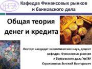 Кафедра Финансовых рынков и банковского дела Общая теория