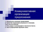 Коммуникативная организация предложения 1. Актуальное членение предложения. 2.
