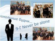 школьные будни… 9-Г Never be alone 8-Г с