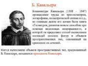 Б. Кавальери Бонавентуре Кавальери (1598 – 1647) принадлежат