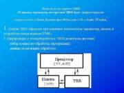 Принципы построения ЭВМ Основные принципы построения ЭВМ были