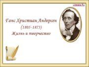 Ганс Христиан Андерсен (1805 -1875) Жизнь и творчество