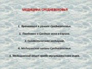 МЕДИЦИНА СРЕДНЕВЕКОВЬЯ 1. Врачевание в раннее Средневековье. 1.
