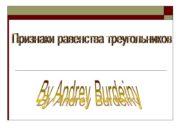 By Andrey Burdeiny Признаки равенства треугольников Треугольник Треугольник