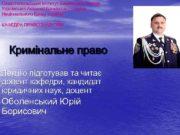 Севастопольський інститут Банківської Справи Української Академії Банківської Справи