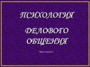 ПСИХОЛОГИЯ ДЕЛОВОГО ОБЩЕНИЯ Часть 1 (темы 1 )