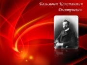 Бальмонт Константин Дмитриевич. Русский поэт. Родился в деревне