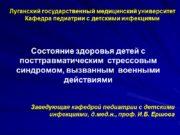 Луганский государственный медицинский университет Кафедра педиатрии с детскими