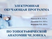 Иванов М.А. 313 л. Данилов Б.А. 310 л.