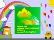 МАУ ДОЛ «имени А.Гайдара»: ЛЕТО-2016 Муниципальное автономное учреждение