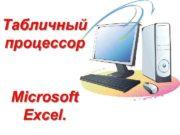 Табличный процессор Microsoft Excel.  Использование надстроек n