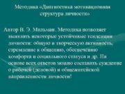 Методика «Диагностика мотивационная структура личности» Автор В. Э.