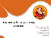 Анализ работы сети кафе «Япоша» Проект группы 245ж