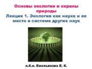 Основы экологии и охраны природы Лекция 1. Экология