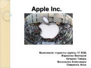 Apple Inc. Выполнили студенты группы 57 ВЭД Жарикова