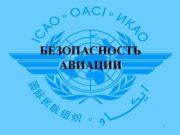 БЕЗОПАСНОСТЬ АВИАЦИИ 1  Международная организация гражданской авиации