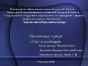 Министерство образования и науки Самарской области Министерство имущественных