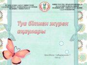 Туа біткен жүрек ақаулары Орындаған: Сабыржанова Т. 720-1к