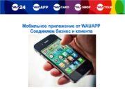 Мобильное приложение от WAUAPP Соединяем бизнес и клиента