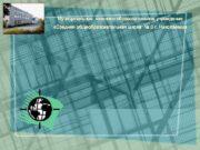 Муниципальное казенное образовательное учреждение «Средняя общеобразовательная школа №