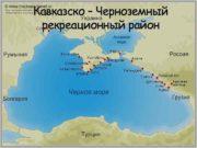 Кавказско – Черноземный рекреационный район   Район