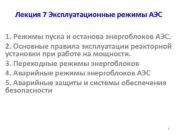 Лекция 7 Эксплуатационные режимы АЭС 1. Режимы пуска