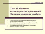Тема 10. Финансы некоммерческих организаций. Финансы домашних хозяйств