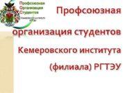 Профсоюзная организация студентов Кемеровского института (филиала) РГТЭУ