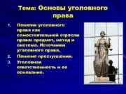 Тема: Основы уголовного права 1. 2. 3. Понятие